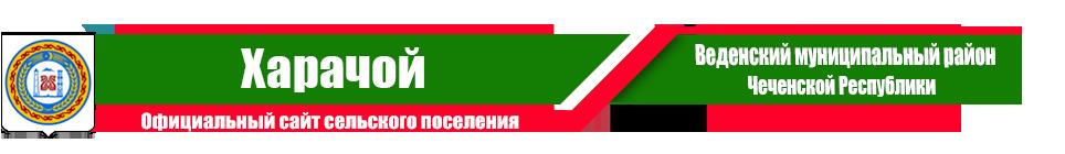Харачой | Администрация Веденского Района ЧР